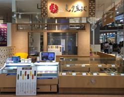 しゅり春秋イオン沖縄ライカム店