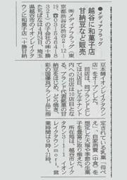 商業施設新聞(2015年4月19日