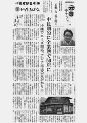 商業施設新聞150623