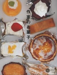 コロナ・ブックス「作家のお菓子」